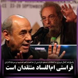 کمال تبریزی: فراستی امالفساد منتقدان است / او یک آدم ریشو نامحترم است!