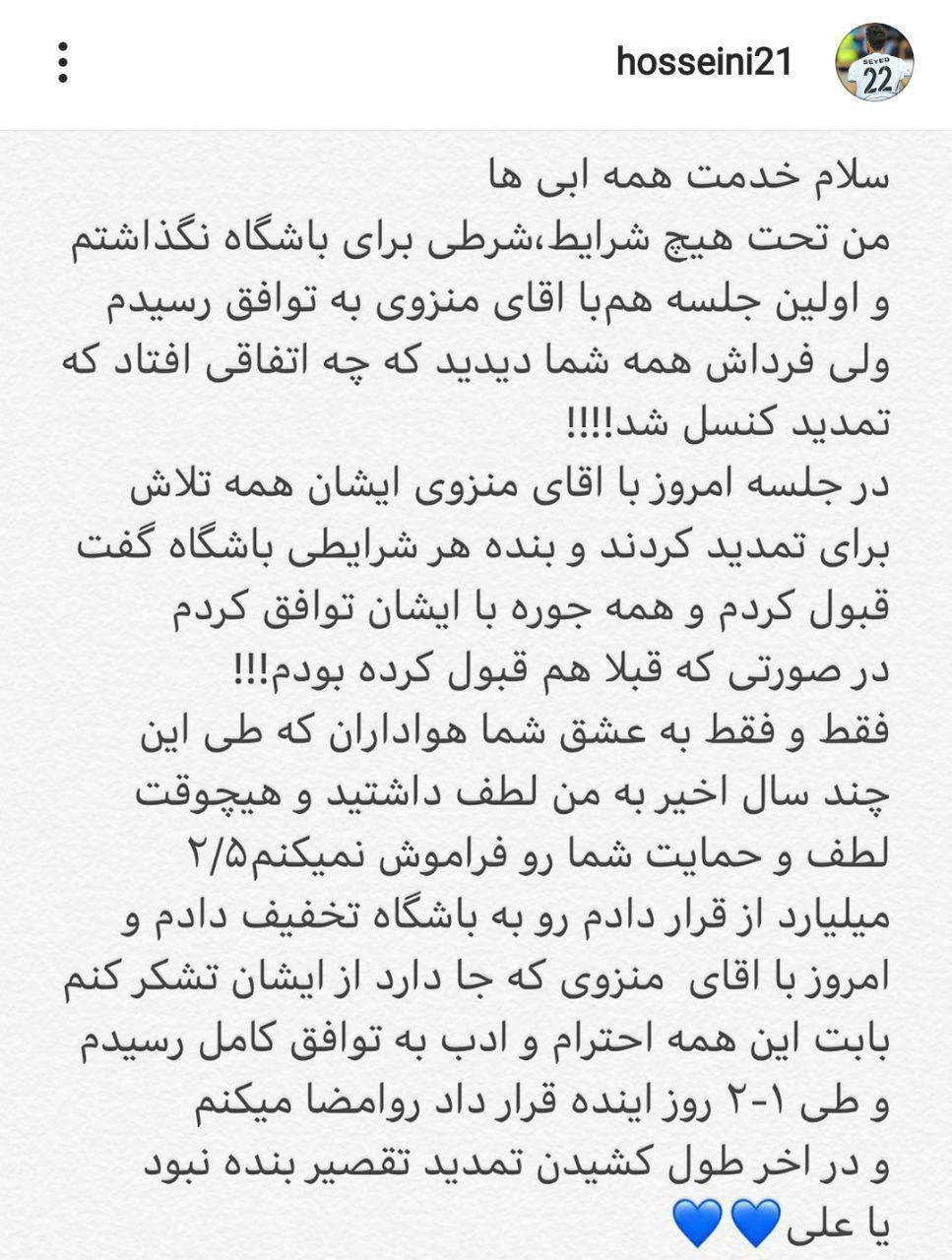 پست اینستاگرامی سید حسین حسینی پس از توافق با باشگاه استقلال برای تمدید قراردادش