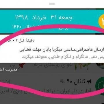 پیام هاتگرام و تلگرام طلایی به کاربران: پس از سال ها همراهی، فعالیت ما متوقف می شود