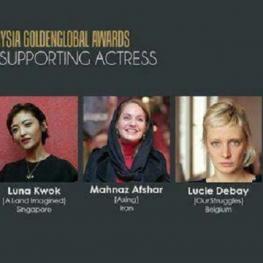 مهناز افشار و ماهور الوند دو بازیگر سینمای ایران در بخش جوایز جهانی جشنواره فیلم مالزی