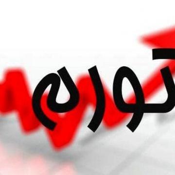 تورم خردادماه به بیش از ۳۷ درصد رسید