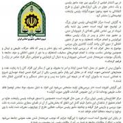 متن اطلاعیه پلیس درباره ویدئوی درگیری با یک دختر جوان در تهرانپارس
