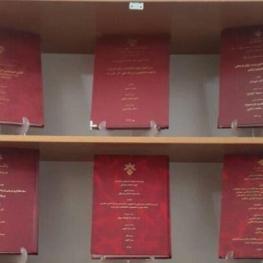چاپ کاغذی پایان نامهها ممنوع شد