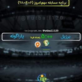 برنامه مسابقه مهم امروز و پخش تلویزیونی