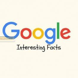 حقایق جالب گوگل #googlefacts