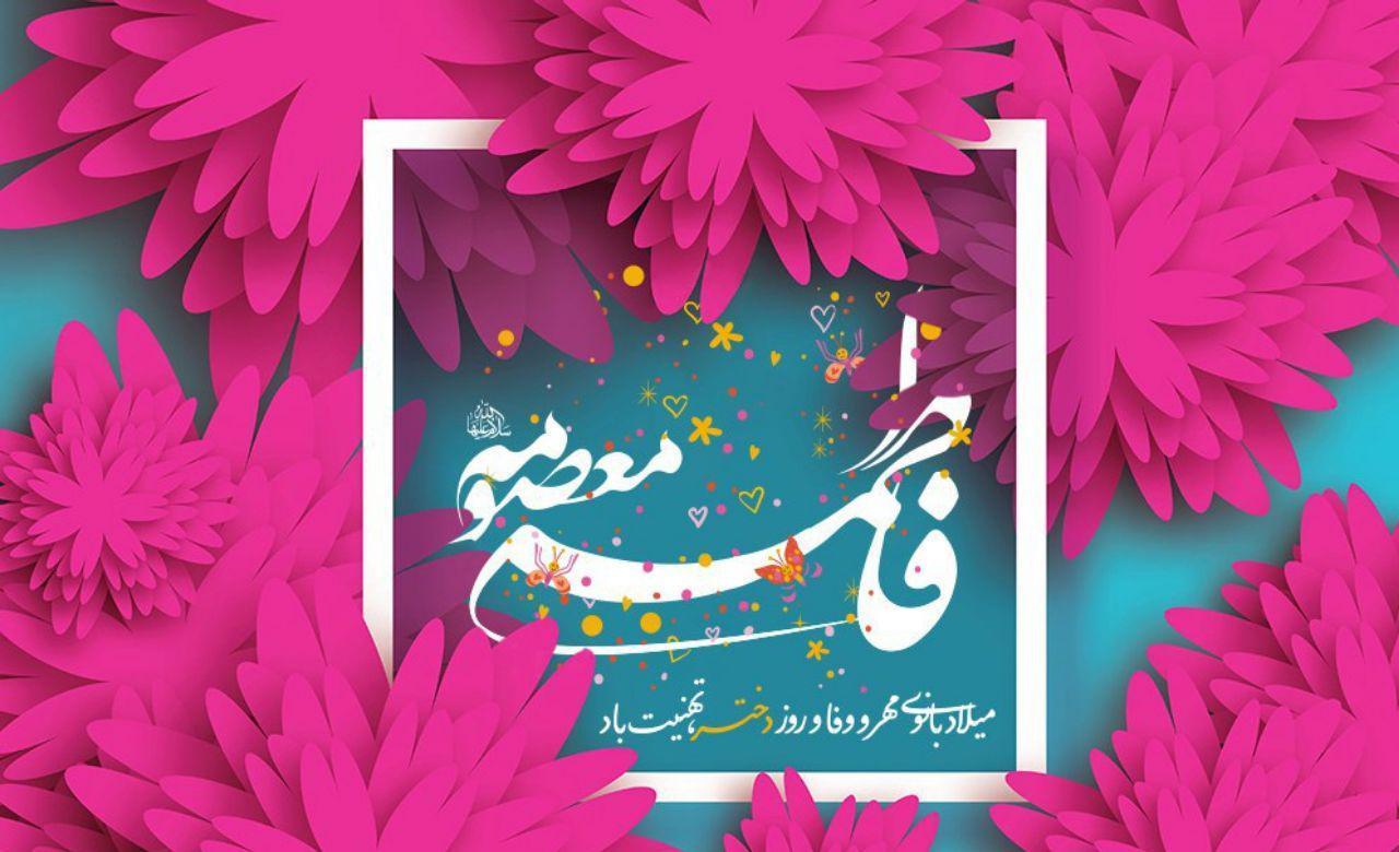 ولادت حضرت معصومه سلام الله علیها و روز دختر مبارک