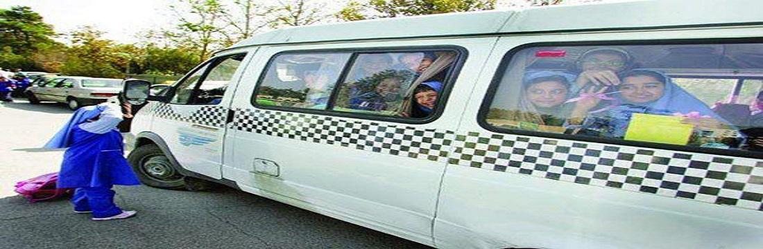 مهلت ثبتنام رانندگان سرویس مدارس تا ۱۰ مرداد