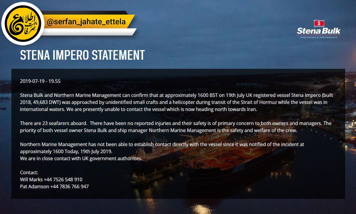 بیانیه رسمی کمپانی استنا ایمپرو درباره توقیف کشتی متعلق به آنها در تنگه هرمز