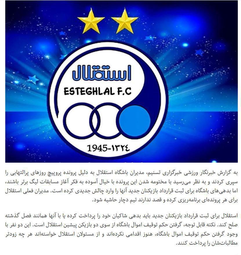 دو بازیکن پیشین استقلال حکم توقیف اموال باشگاه را گرفتند