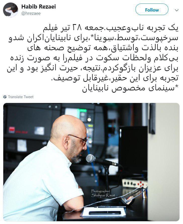 قدردانی حبیب رضایی از اکران فیلم سرخپوست برای نابینایان