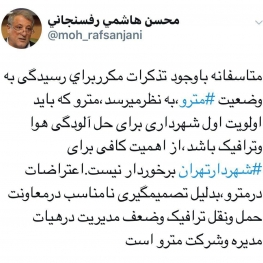 اعتراض محسن هاشمی به شهردار تهران درباره مترو