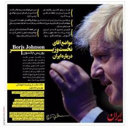 مواضع بوریس جانسون، نخست وزیر جدید انگلیس نسبت به ایران