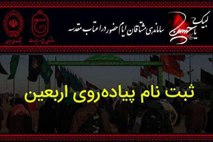 ثبت نام زائرین اربعین حسینی، در سامانه سماح از اول شهریور اجرایی می شود