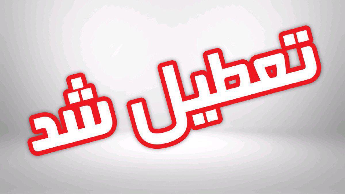 ادارات سیستان و بلوچستان فردا تعطیل شد