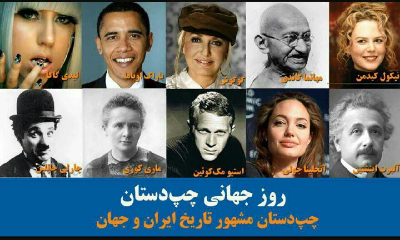 چپ دستان مشهور تاریخ جهان و ایران