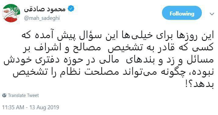 توئیت کنایه آمیز محمود صادقی (نماینده مجلس)