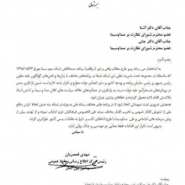 اعتراض دولت به برنامههای صداوسیما ادامه دارد