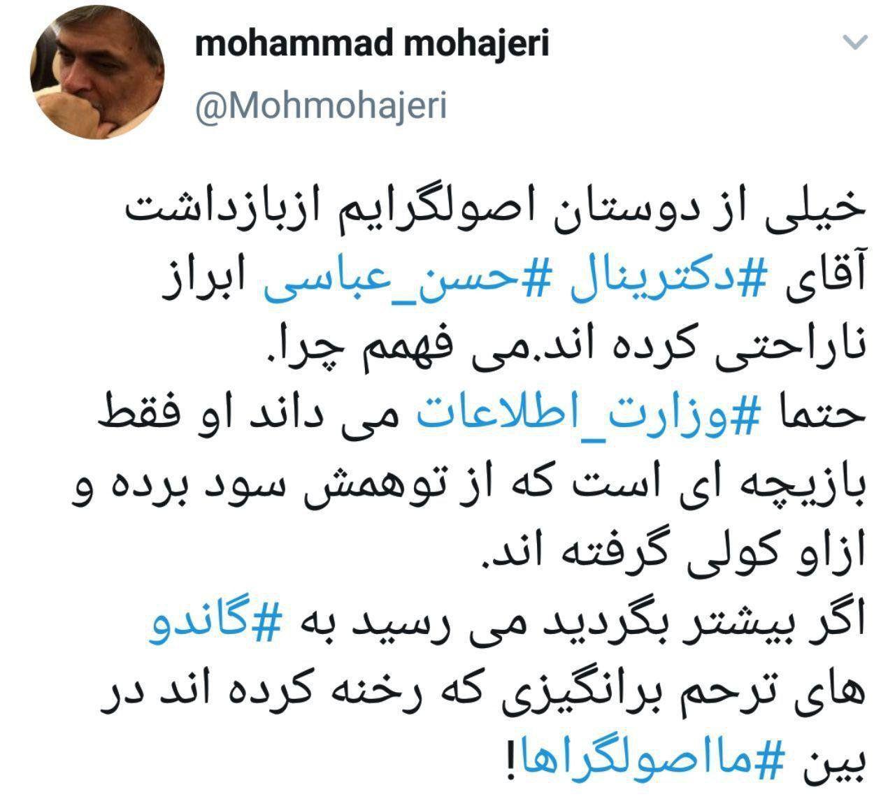 واکنش محمد مهاجری، فعال رسانهای اصولگرا به بازداشت حسن عباسی