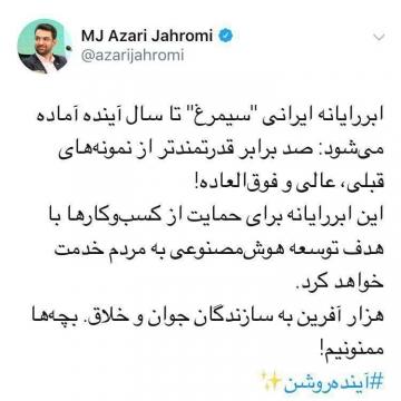 """آذری جهرمی وزیر ارتباطات: ابررایانه ایرانی """"سیمرغ"""" تا سال آینده آماده میشود"""