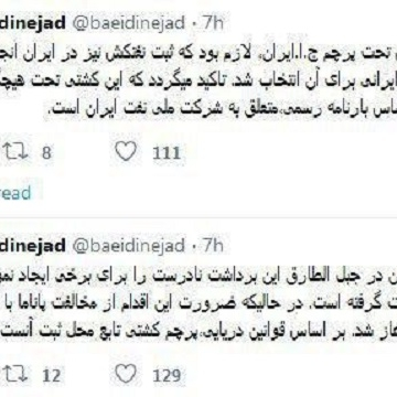 سفیر ایران در لندن: نفتکش حامل نفت ایران تحت هیچگونه تحریمی قرار ندارد.