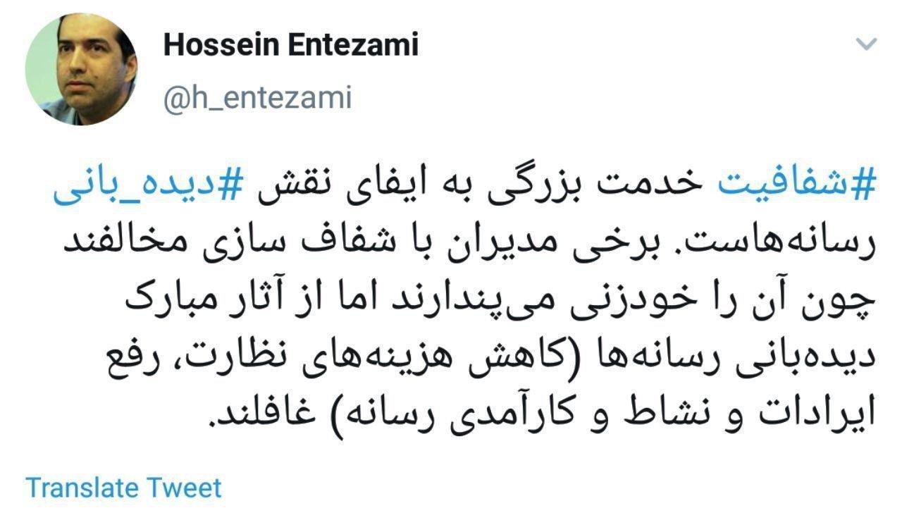 دفاع حسین انتظامی (قائم مقام وزیر ارشاد) از نقش مهم دیدبانی رسانهها
