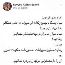 توییت وزیر فرهنگ و ارشاد اسلامی درباره حقوق حیوانات