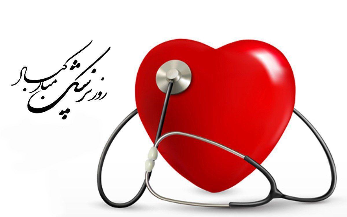 روز پزشک بر همه پزشکهای متعهد، نوعدوست، یادگیرنده و پرتلاش مبارک!