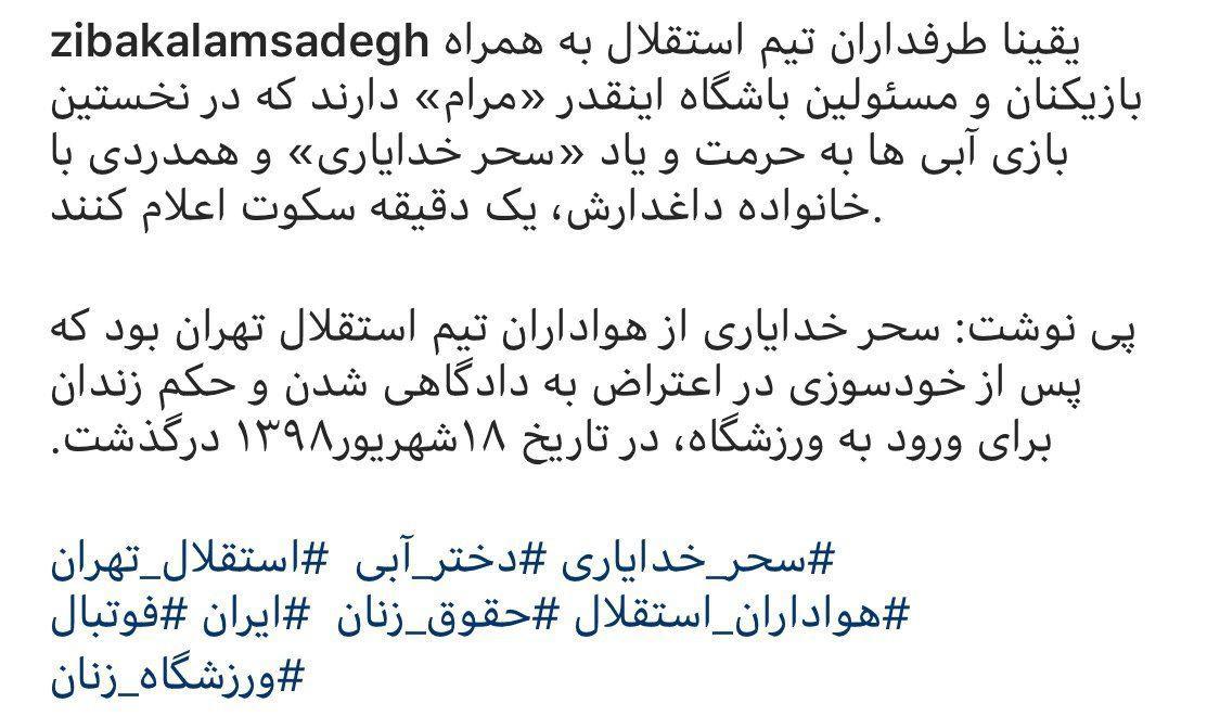 صادق زیباکلام: یقینا طرفداران تیم استقلال به همراه بازیکنان و مسئولین باشگاه اینقدر «مرام» دارند