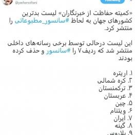 توئیت یاشار سلطانی (خبرنگار) در مورد لیست بدترین کشورهای جهان به لحاظ سانسور مطبوعاتی