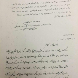 تصوير فتوای آيت الله مكارم شيرازي درخصوص ازدواج دختران زير سيزده سال