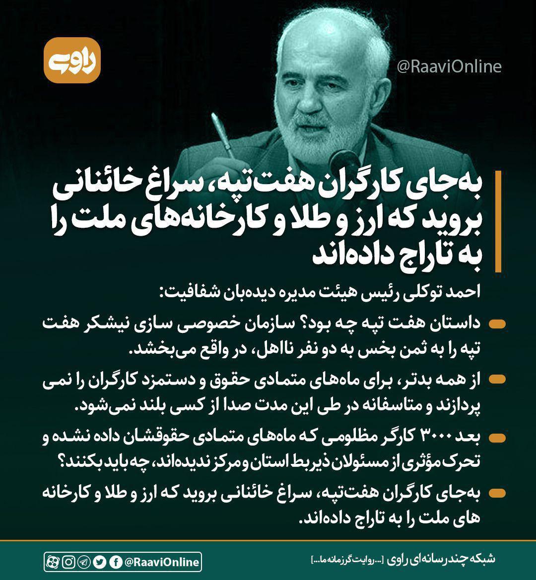 احمد توکلی: بهجای کارگران هفتتپه، سراغ خائنانی بروید که ارز و طلا و کارخانههای ملت را به تاراج دادهاند