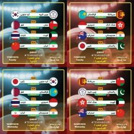 برنامه دیدارهای دور دوم مسابقات والیبال  قهرمانی مردان آسیا