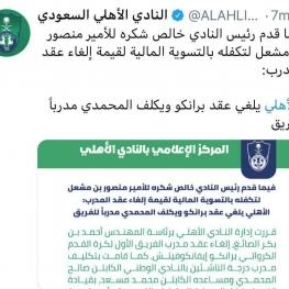 باشگاه الاهلی عربستان  برانکو ایوانکوویچ را از سرمربیگری این تیم اخراج کرد