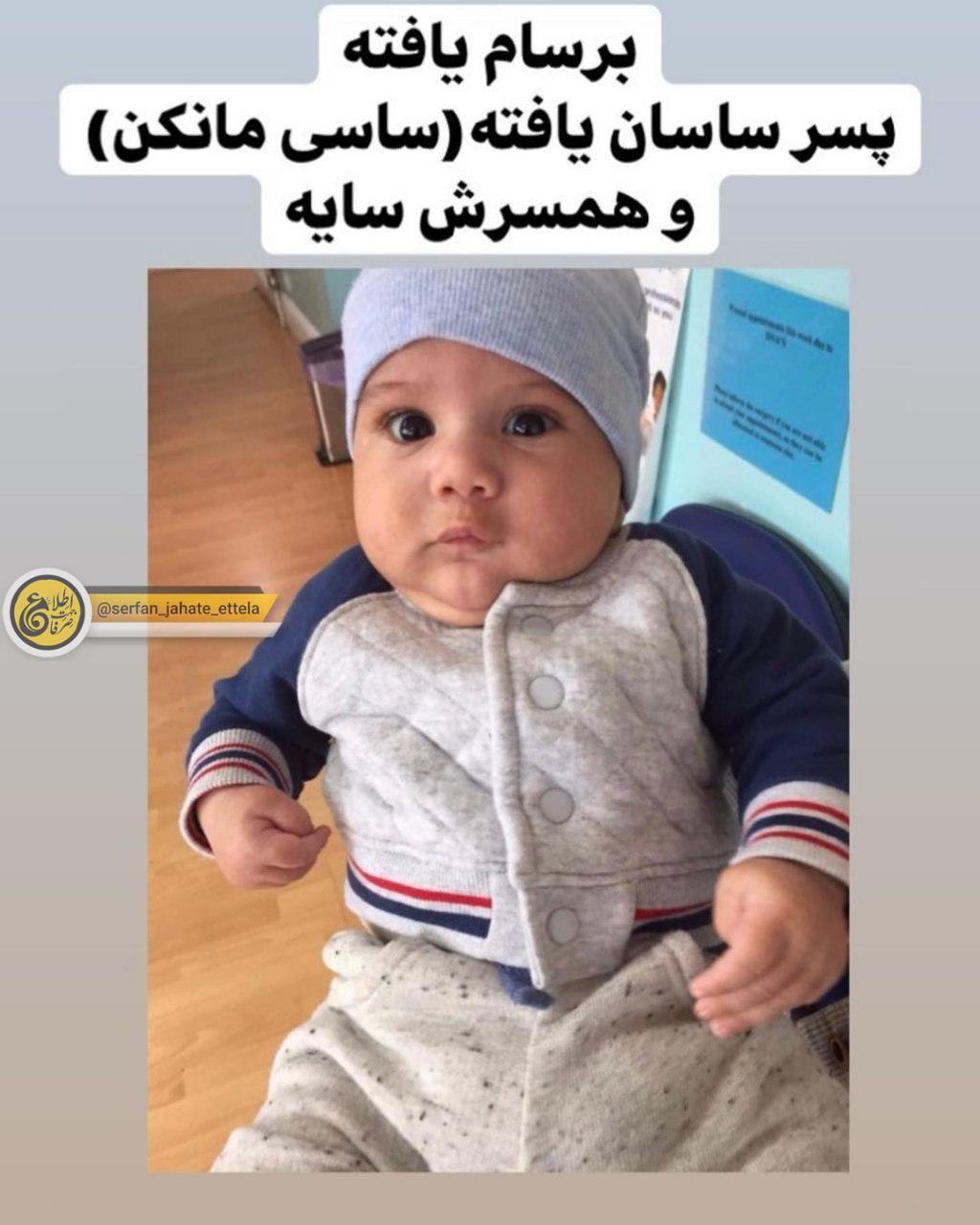 تصویر و مشخصات پسر ساسی مانکن منتشر شد!