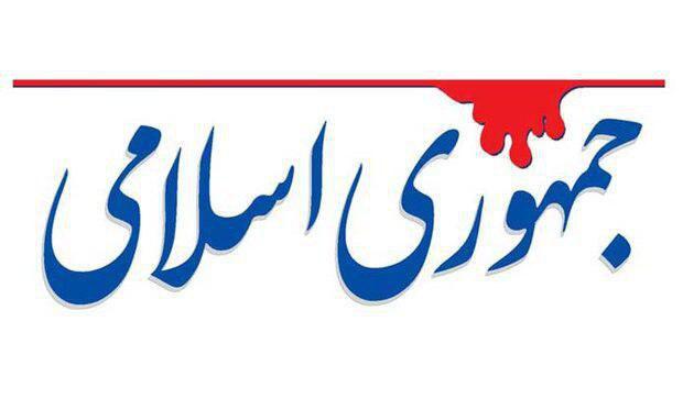جمهوری اسلامی: معلوم نیست چرا آقای علمالهدی در قامت سخنگوی امام رضا علیهالسلام سخن میگوید