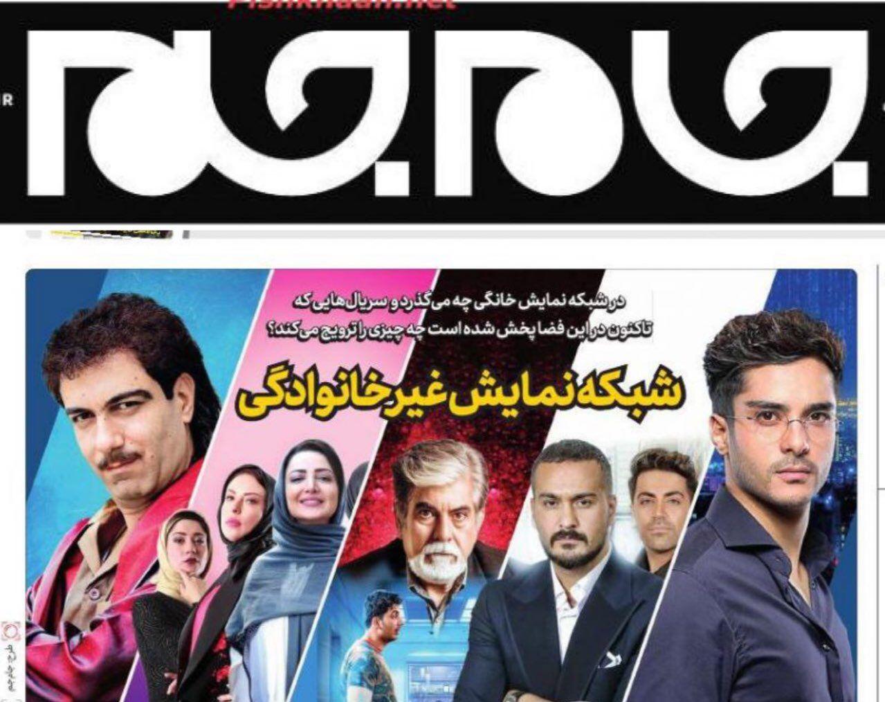 جامجم ارگان رسانهی صداوسیما علیه نمایش خانگی