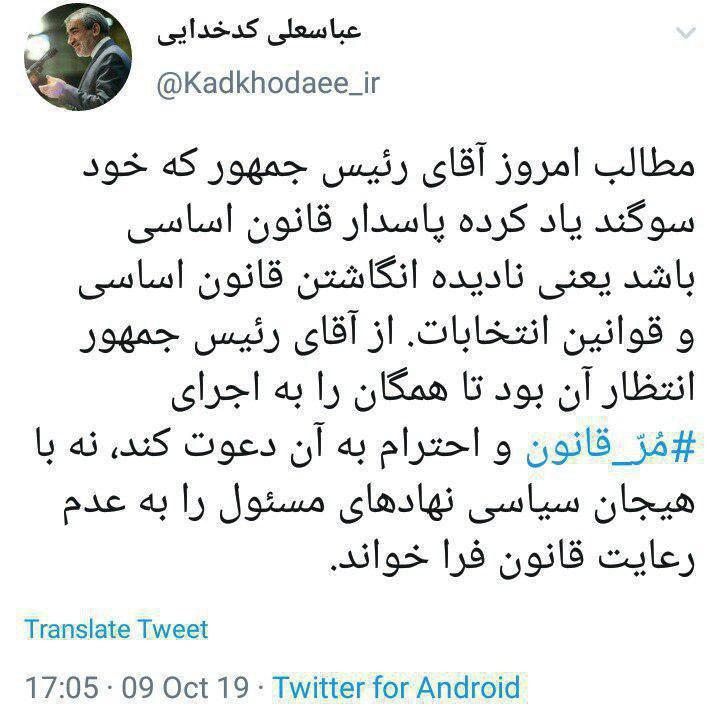 واکنش سخنگوی شورای نگهبان به سخنان امروز روحانی درباره انتخابات