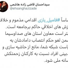 واکنش توئیتری یک عضو شورای نظارت بر صداوسیما به یک انتصاب فامیلی در این سازمان