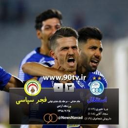 استقلال با طوفان وقت اضافه به جمع هشت تیم نهایی صعود کرد