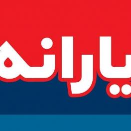 تراکنشهای بانکی ملاک حذف یارانهها/علت مسدود شدن حساب یارانه ۱۰۰هزار نفر