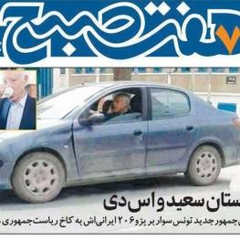 پژوی ایرانی زیر پای رییس جمهور تونس