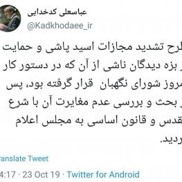 طرح تشدید مجازات اسیدپاشی در شورای نگهبان تایید شد