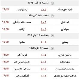 نتایج کامل بازی های هفته دهم لیگ برتر فوتبال