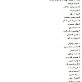 لیست تیم ملی برای دیدار مقابل عراق اعلام شد