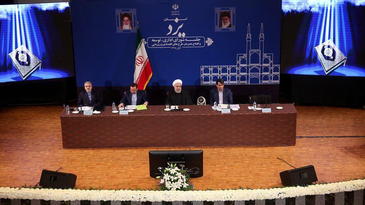 در حاشیه جلسه شورای اداری استان یزد و به دستور رئیس جمهور؛