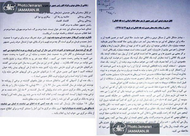 تصویر شب نامه ای که علیه رییس جمهوری در مجلس پخش شد