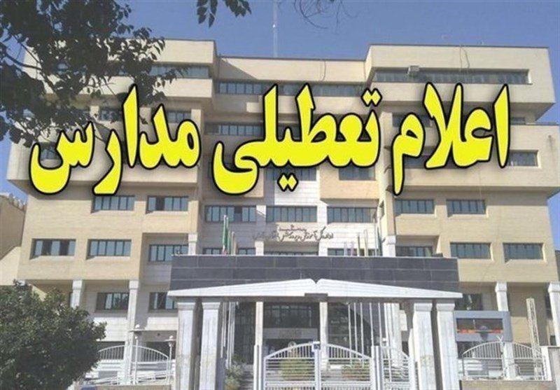 مدارس تهران فردا تعطیل است