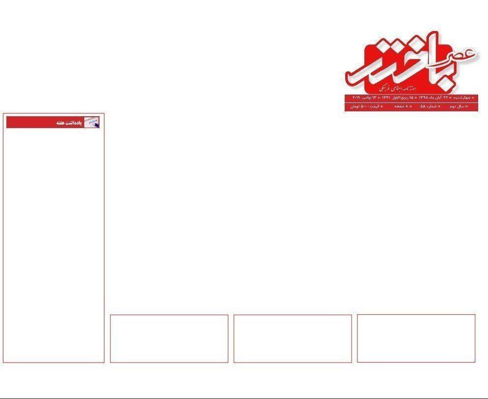 صفحه اول سفید یک نشریه در اعتراض به رفتار شهردار اسلام آباد غرب
