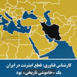 یورونیوز: قطع اینترنت در ایران یک «خاموشی تاریخی» بود!