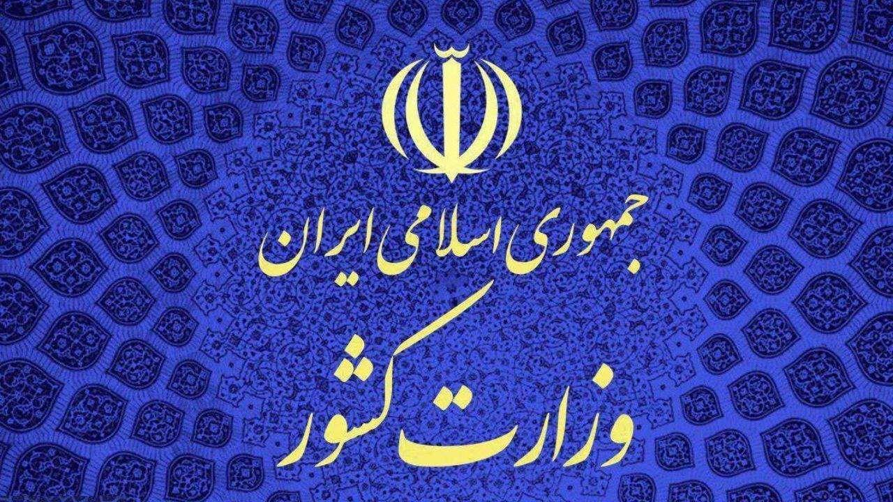 اطلاعیه وزارت کشور درباره جانباختگان در اعتراضات اخیر